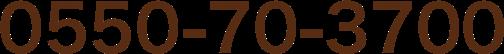 0550-70-3700
